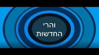 והרי החדשות - עונה 1 פרק 1.