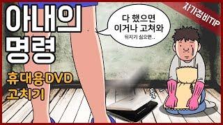 휴대용DVD플레이어 수리해보기 TKDS DVD-1090…