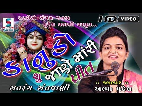 Alpa Patel || Live  Studio Sangam prstut Kanudo Su Jane Mari Prit Satarang Santvani