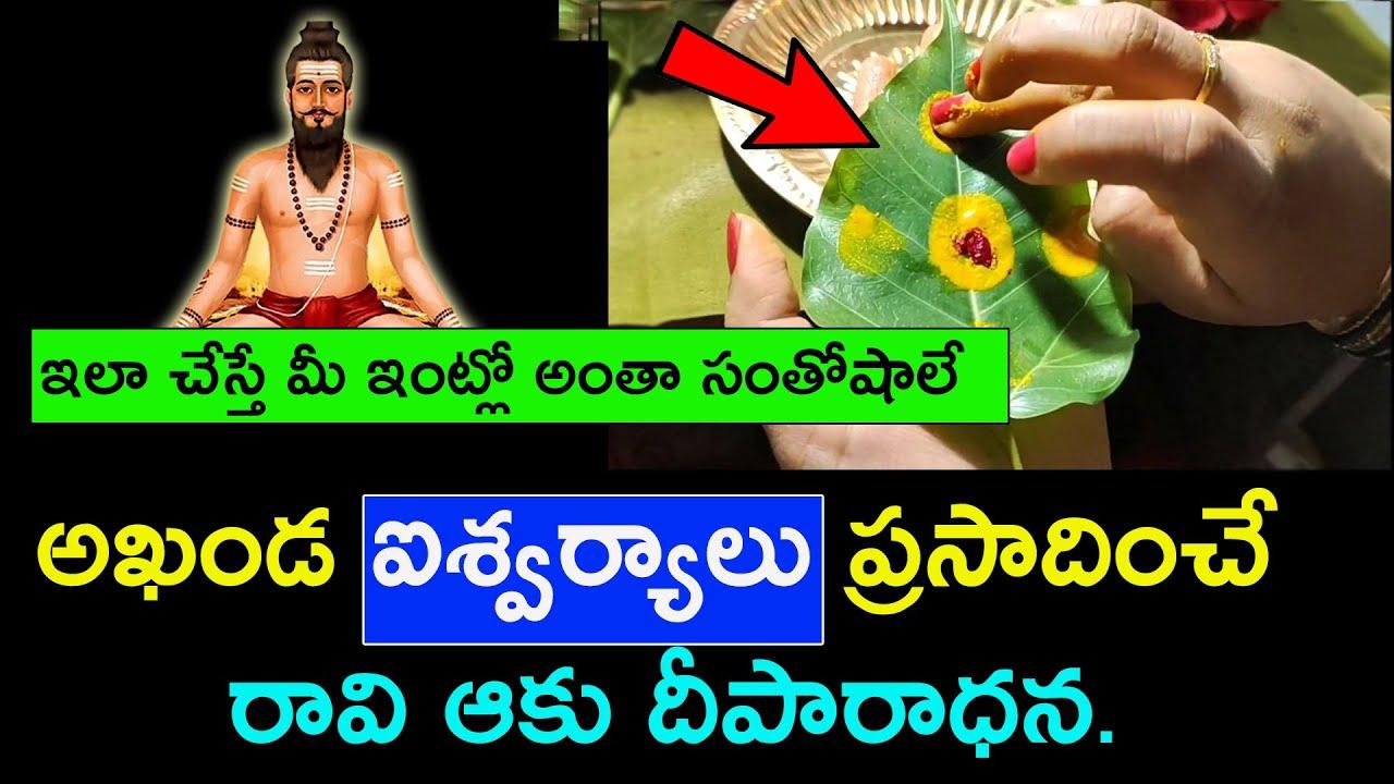 అఖండ ఐశ్వర్యాలు ప్రసాదించే రావి ఆకు దీపారాధన | Deeparadhana Ela Cheyali || Raavi Aaku Deeparadhana