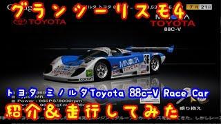 (リクエスト)グランツーリスモ4「トヨタ ミノルタToyota 88c-V Race Car」紹介&走行してみた