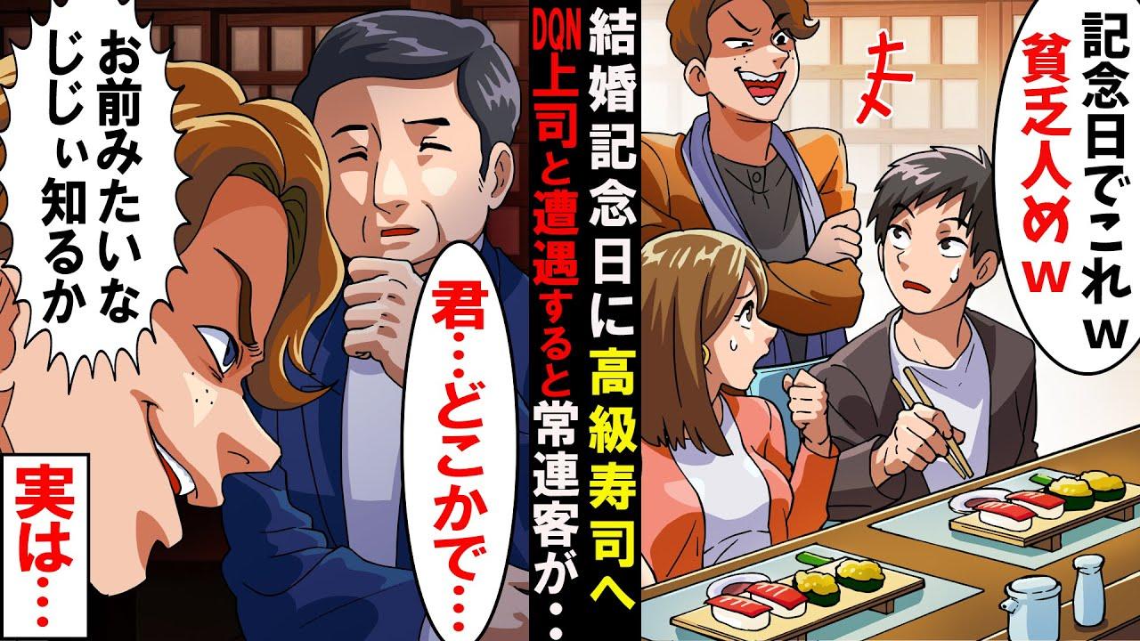 【LINE】貧乏だが結婚記念に高級寿司へ!俺をバカにするDQN上司「貧乏人が来る場所じゃないw」→悔しいがもう帰ろうとした瞬間、常連客が…【スカッとする話】