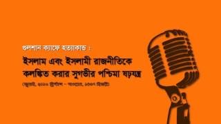 Hizb ut Tahrir Bangladesh Media Office members - Discussion on gulshan cafe attack