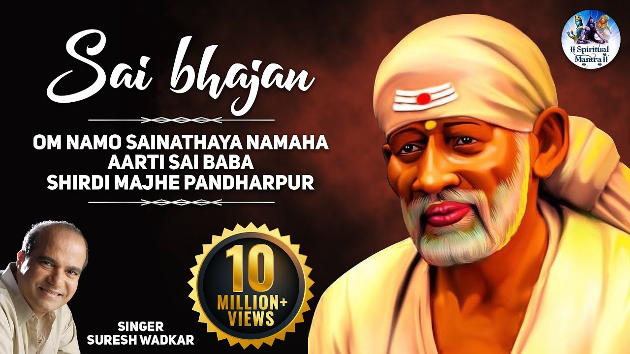 om namo sachidanand sai nathay namah mp3 free download