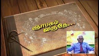 Gnabagam Varuthey - Vasantham TV (06-10-2018)