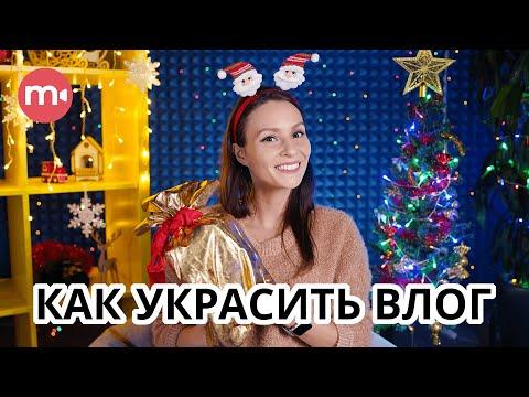 Как создать новогоднее