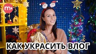 Как создать новогоднее настроение в своем видео 🤗🎄  Готовимся к Новому году 🎅🏽