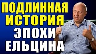 Андрей Фурсов - Ельцин был патриот или агент США?! 2016