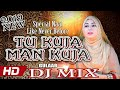 2019 new TU KUJA MAN KUJA DJ MIX || 2019 NEW NAAT DJ MIX || TU KUJA MAN KUJA DJ MIX