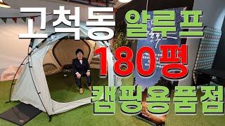 연휴때 생각나는 캠핑카~ 고척동초대형 180평 캠핑용품…