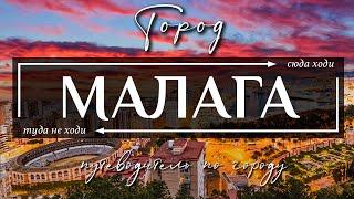 мАЛАГА, ИСПАНИЯ - Топ 10 достопримечательностей в городе Малага, Испания