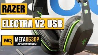 Razer Electra V2 USB обзор наушников