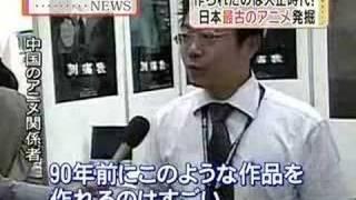 日本現存最古のアニメ「なまくら刀」発見