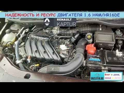 Renault/Nissan - двигатель 1.6 H4M/HR16DE: ресурс, надежность и практичность