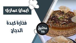 فخارة كبدة الدجاج - ايمان عماري