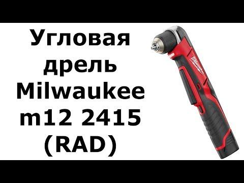 Угловая дрель Milwaukee m12 2415 (RAD)