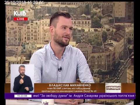 Телеканал Київ: 25.10.18 Громадська приймальня 15.10