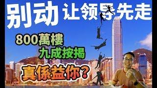上車機會黎啦㊙️賭身家買樓必勝法!800萬樓 九成按揭🏠施政報告林鄭竟然會益香港人⁉️你唔係信呀