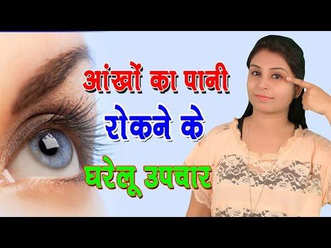 आँखों का पानी रोकने के घरेलू उपचार Home Remedies For Itching Eyes | Stop Watery Eyes - Eye Care Tips