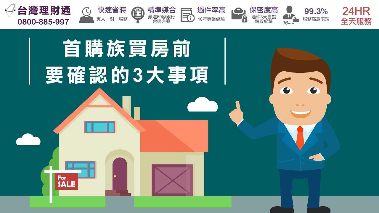 房屋貸款-首購族買房不可不知的3大重點 - YouTube