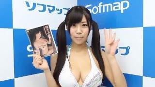 ソフマップのDVD発売イベントにミスFLASH2011グランプリ受賞・鈴木ふみ...