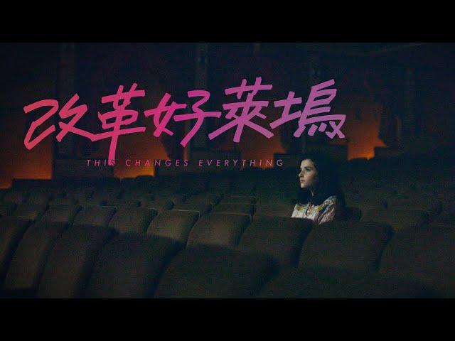 【改革好萊塢 】中文正式預告.11.22