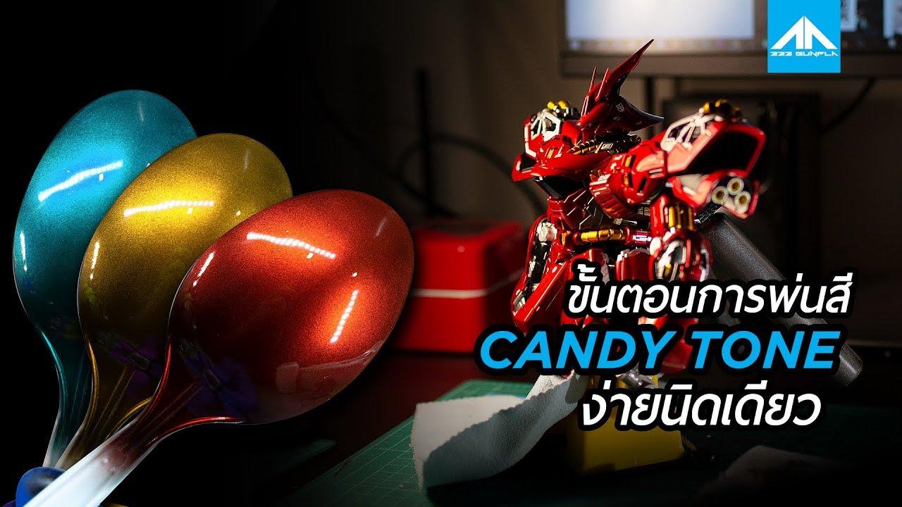 ทำสีกันดั้ม   วิธีพ่นสีแคนดี้โทน [ Candy Tone Effect Tutorial ]   222 GUNPLA