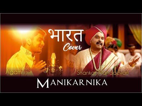 agam---bharat-|-cover-|-भारत-|-manikarnika-|-kangana-|-tribute-to-indian-army-|-shankar-mahadevan