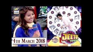 Jeeto Pakistan - 4th March 2018 - ARY Digital Show