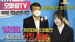 """김의겸 """"윤석열 전 총장 부인 김건희, '까르…"""