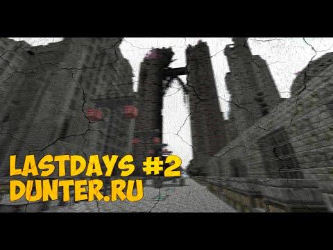 [Сборка][] Last Days - DayZ - ru-