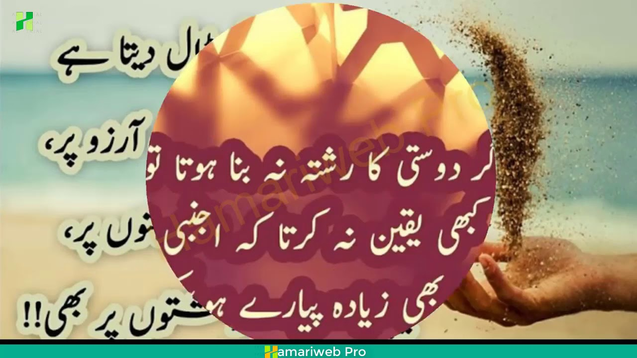 new heart touching urdu quotes about family people and