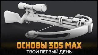 Уроки 3D Max для начинающих #1. Твой первый день в 3ds max 2016. Интерфейс программы by Artalasky