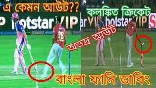 এ কেমন আউট?? New Bangla Funny Dubbing Video   Punjab vs Rajasthan   Ashwin, Buttlar