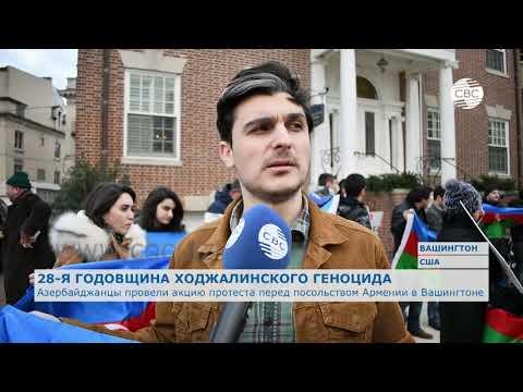 Азербайджанцы провели акцию протеста перед посольством Армении в Вашингтоне