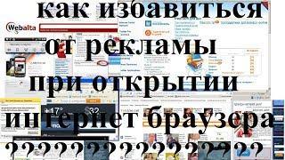 Реклама при открытии интернета как продвинуть сайт в топ яндекса