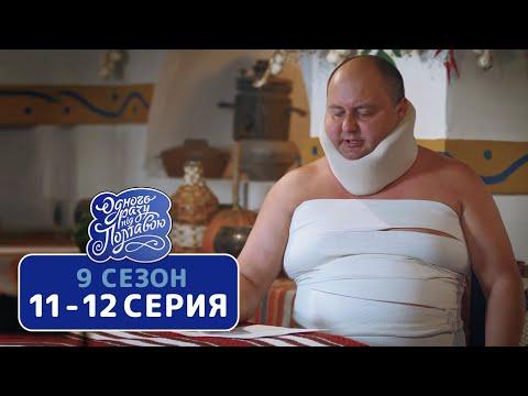 Сериал Однажды под Полтавой - Новый сезон 11-12 серия - Ruslar.Biz
