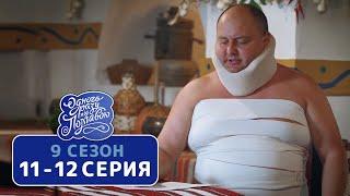 Сериал Однажды под Полтавой - Новый сезон 11-12 серия