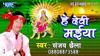 निमिया के हरिहर गछिया he devi maiya sanjay chhaila bhojpuri devi geet 2016