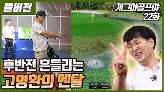 [개그야골프야] (고명환 vs 장홍제)  속보! 고명환…