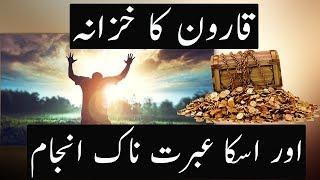 Story Of Qaroon the Tyrant in Quran  | Urdu / Hindi