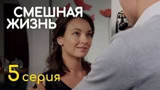 СМЕШНАЯ ЖИЗНЬ. СЕРИЯ 5. ПРЕМЬЕРА 2018!