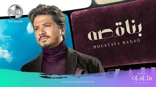 Moustafa Hagag - Benaqso (Exclusive 2019) | مصطفى حجاج - بناقصه (حصرياً من الألبوم الجديد)