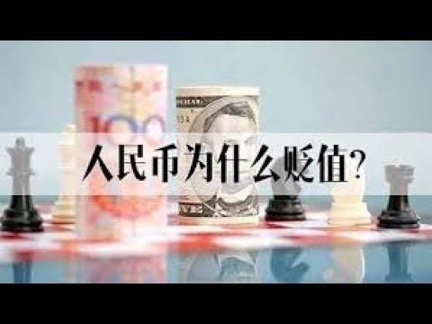 《石涛聚焦》华尔街:对冲基金押注人民币贬值汇率跌破 7 中共央行对赌死抗 川普坚持贸易战与罕见强悍美国经济 成做空者的福音