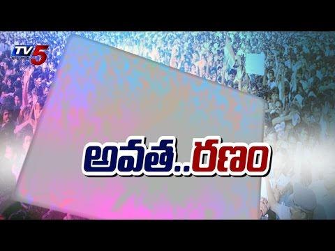 YSRCP Protesting Against  AP Formation Day  : TV5 News