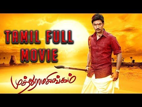 Muthuramalingam - Tamil Full Movie   Gautham Karthik   Priya Anand   Ilaiyaraaja