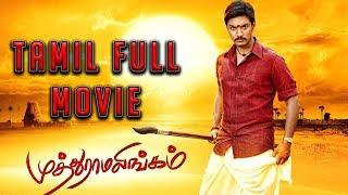 Muthuramalingam - Tamil Full Movie | Gautham Karthik | Priya Anand | Ilaiyaraaja