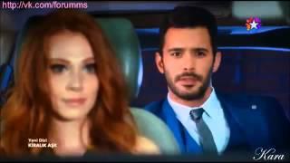 Kiralik Aşk   - Любовь напрокат