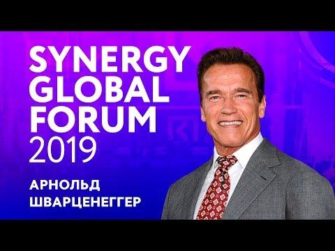 Арнольд Шварценеггер | Synergy Global Forum 2019 | Университет СИНЕРГИЯ