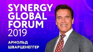 Арнольд Шварценеггер | Synergy Global Forum 2019 | Университет СИНЕРГИЯ